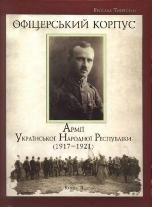 Офіцерський корпус Армії УНР (1917—1921) кн. 2