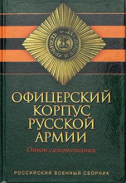 Офицерский корпус Русской Армии. Опыт самопознания