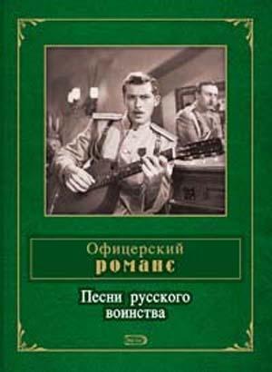 Офицерский романс. Песни русского воинства