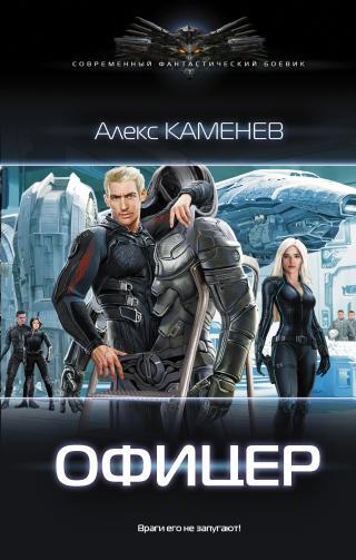 Офицерский вопрос в России - история и современность