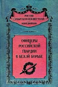 Офицеры российской гвардии в Белой борьбе (Воспоминания белогвардейцев)