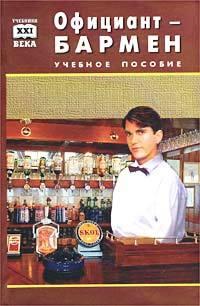 Официант-бармен. Пособие для учащихся средних профессионально-технических училищ