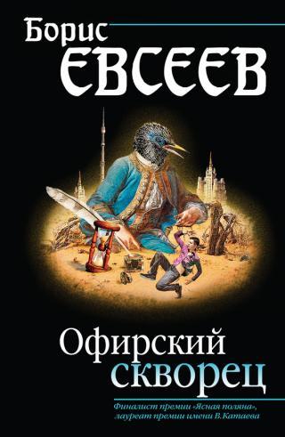 Офирский шпак (сборник)