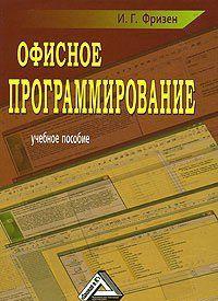 Офисное программирование