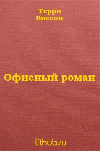 Офисный роман