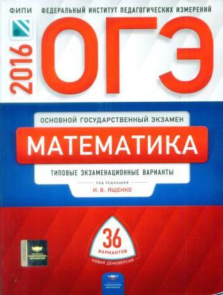 ОГЭ 2016. Математика: типовые экзаменационные варианты. 36 вариантов