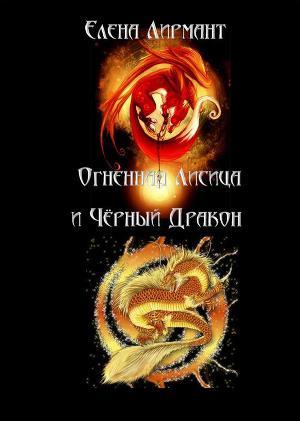 Огенная Лисица и Чёрный дракон