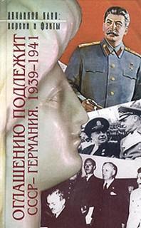 Оглашению подлежит. СССР-Германия, 1939-1941. Документы и материалы
