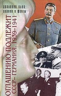 Оглашению подлежит — СССР-Германия 1939-1941 (Документы и материалы)