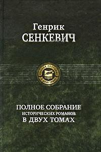 Огнем и мечом (пер. Владимир Высоцкий)