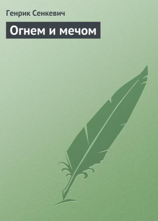 Огнем и мечом (пер. Вукол Лавров)