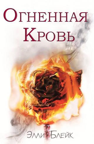 Огненная Кровь [ЛП]