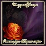 Огненная Роза. Несущие смерть (СИ)