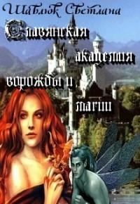 Огненная ведьма. Славянская академия ворожбы и магии (СИ)