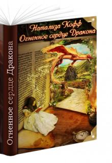 Огненное сердце Дракона (Книга 1) (СИ)