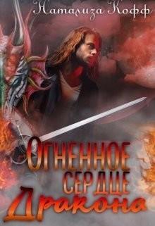 Огненное сердце дракона (СИ)