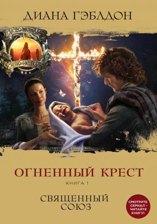 Огненный крест. Книга 1