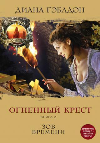 Огненный крест. Книга 2.