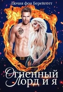 Огненный Лорд и я (СИ)