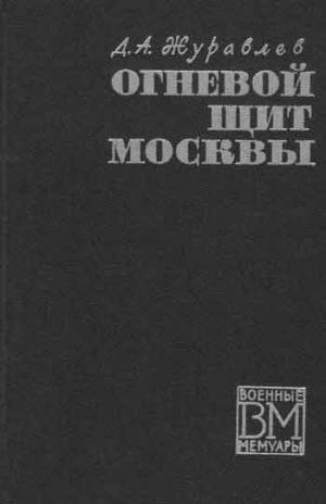 Огненный щит Москвы