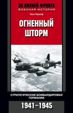 Огненный шторм. Стратегические бомбардировки Германии. 1941-1945 [litres]