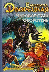 Огненный волк, кн. 1: Чуроборский оборотень