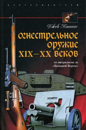 Огнестрельное оружие XIX-XX веков. От митральезы до «Большой Берты» [litres]