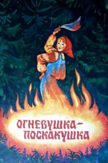 Огневушка-поскакушка