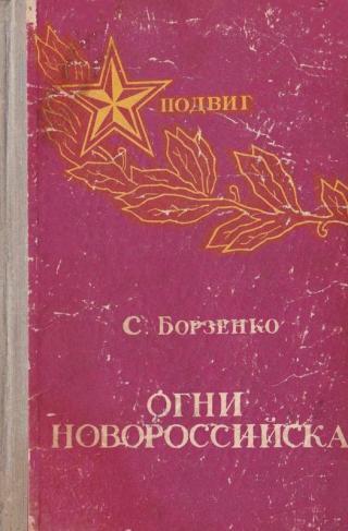 Огни Новороссийска [Повести, рассказы, очерки]