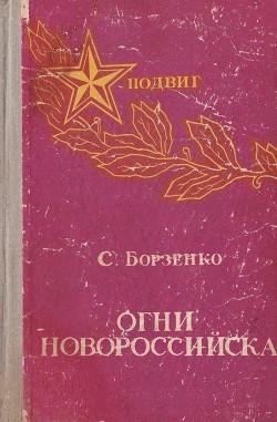 Огни Новороссийска (Повести, рассказы, очерки)