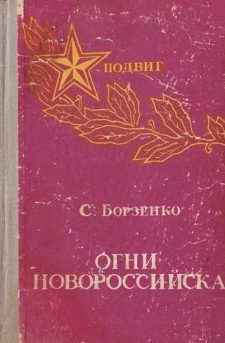 Огни Новороссийска (Сборник)