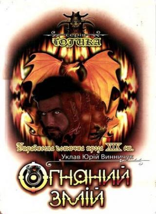 Огняний змій: Українська готична проза XIX ст.
