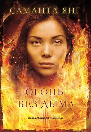 Огонь без дыма (ЛП)