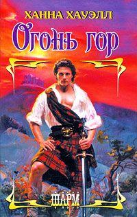 Огонь гор [Highland Fire]