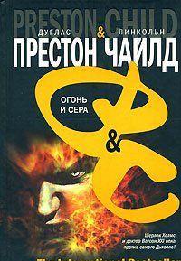 Огонь и сера