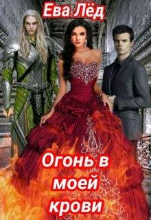 Огонь в моей крови (СИ)