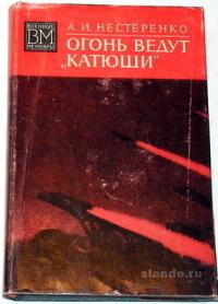 """Огонь ведут """"Катюши"""""""