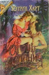 Исторический любовный роман про индейцев