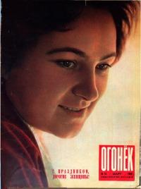 Огонёк 1962 №10 (1811)