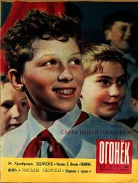 Огонёк 1962 №21 (1822)