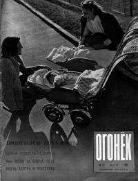 Огонёк 1962 №22 (1823)