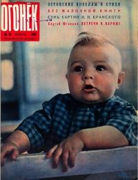 Огонёк 1962 №23 (1824)