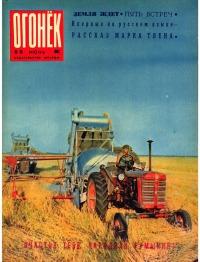 Огонёк 1962 №25 (1826)