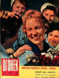 Огонёк 1962 №26 (1827)