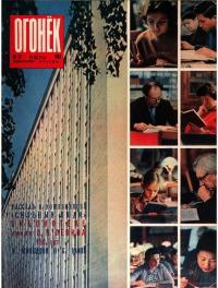 Огонёк 1962 №27 (1828)