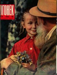 Огонёк 1962 №28 (1829)