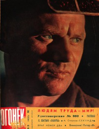 Огонёк 1962 №29 (1830)