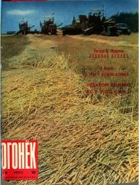 Огонёк 1962 №30 (1831)