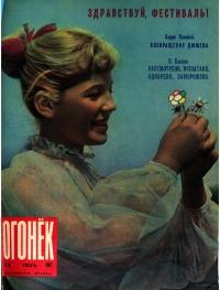 Огонёк 1962 №31 (1832)
