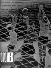Огонёк 1962 №33 (1834)